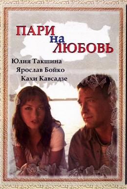 Постер фильма Пари на любовь (2008)