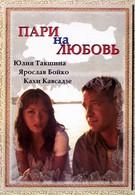 Пари на любовь (2008)