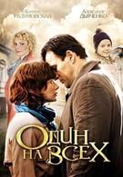 Один на всех (2012)