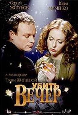 Постер фильма Убить вечер (2003)