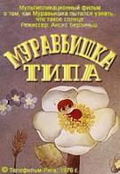 Муравьишка Типа (1976)