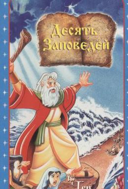 Постер фильма Десять заповедей (1997)