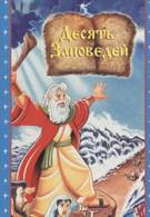 Десять заповедей (1997)