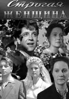 Строгая женщина (1959)