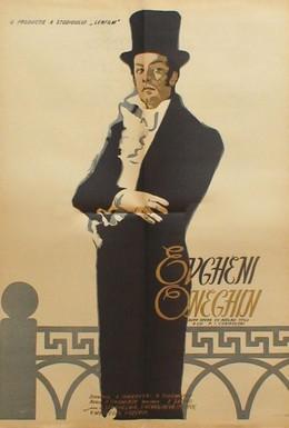 Постер фильма Евгений Онегин (1958)