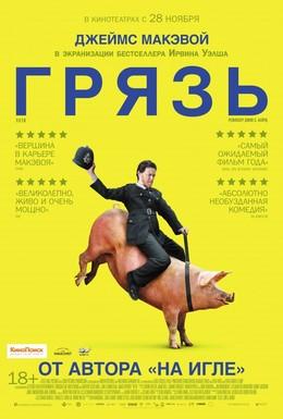 Постер фильма Грязь (2013)