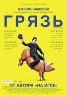 Грязь (2013)