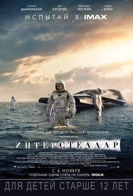 Постер фильма Интерстеллар (2014)
