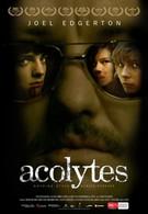 Служители (2008)