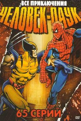 Постер фильма Человек-паук (1994)