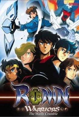 Постер фильма Чудотворные рыцари (1995)