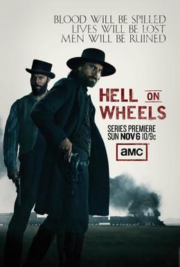Постер фильма Ад на колёсах (2011)