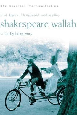Постер фильма Господин Шекспир (1965)
