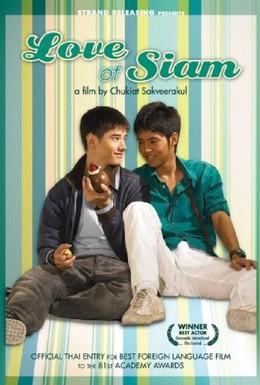 Постер фильма Любовь Сиам (2007)