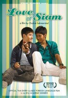 Любовь Сиам (2007)