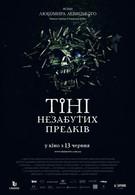 Тени незабытых предков (2013)