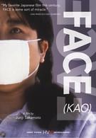 Лицо (2000)
