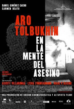 Постер фильма Аро Толбухин: Разум убийцы (2002)