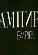Ампир (1987)