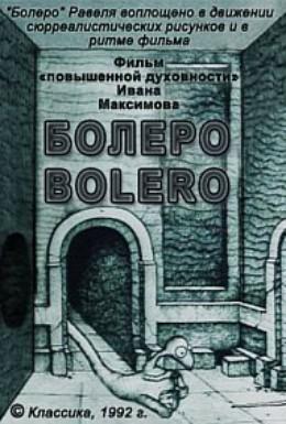 Постер фильма Болеро (1992)