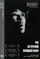Баттерфляй (1993)