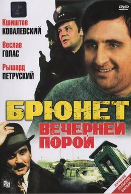 Постер фильма Брюнет вечерней порой (1976)