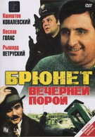 Брюнет вечерней порой (1976)