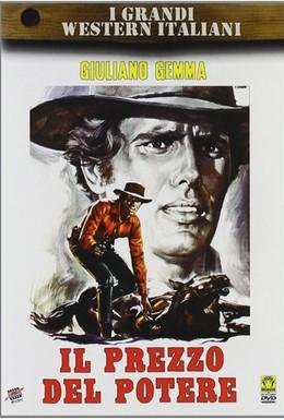 Постер фильма Цена власти (1969)