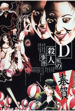 Постер фильма Убийство на улице Д (1998)
