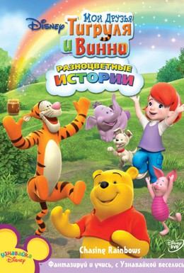 Постер фильма Мои Друзья Тигруля и Винни (2007)