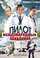 Пилот международных авиалиний (2011)
