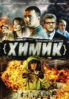 Химик (2010)