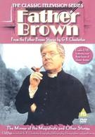 Рассказы о патере Брауне (1974)