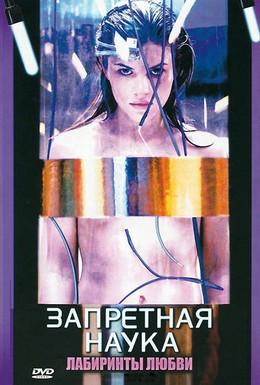 Постер фильма Запретная наука (2009)
