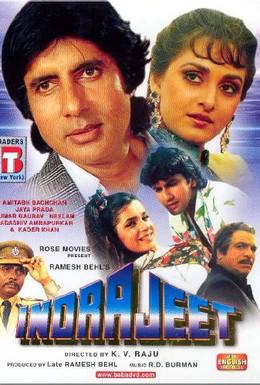 Постер фильма Индраджит (1991)