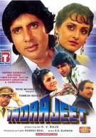 Индраджит (1991)