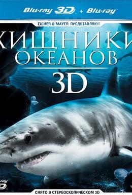 Постер фильма Хищники океанов 3D (2013)