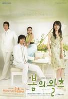 Весенний вальс (2006)