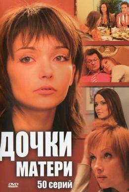 Постер фильма Дочки-матери (2007)
