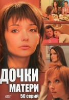 Дочки-матери (2007)
