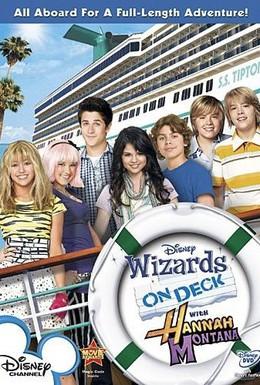 Постер фильма Всё тип-топ, или Жизнь на палубе (2008)