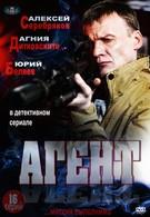 Агент (2000)