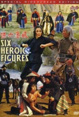 Постер фильма 6 героев кунг-фу (1980)