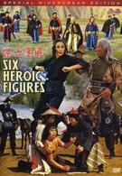 6 героев кунг-фу (1980)