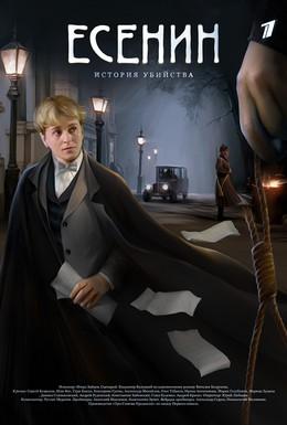 Постер фильма Есенин (2005)