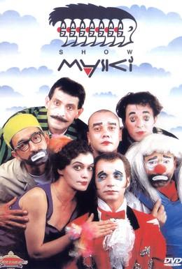 Постер фильма Маски-шоу (1992)