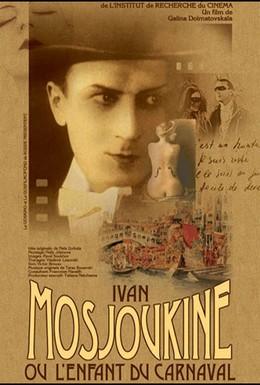 Постер фильма Иван Мозжухин, или Дитя карнавала (2016)