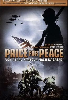 Постер фильма Цена мира (2002)