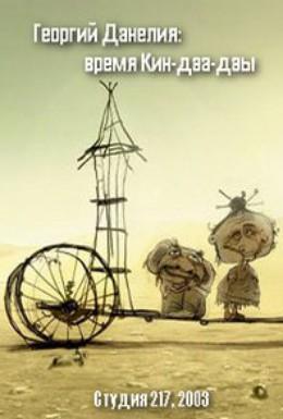 Постер фильма Георгий Данелия: Время Кин-дза-дзы (2003)