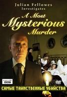 BBC: Самые таинственные убийства (2004)